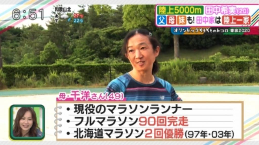 田中希実の母親