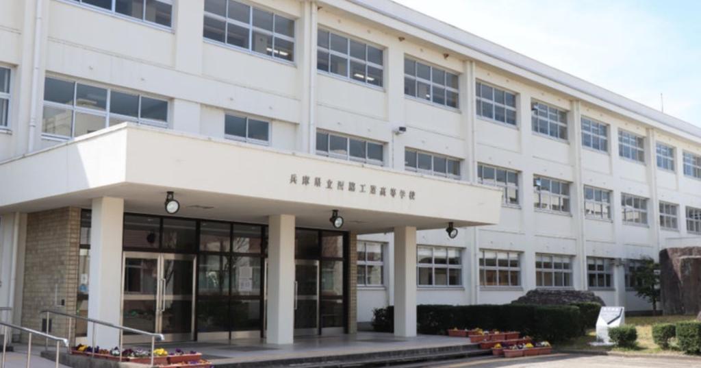 兵庫県立西脇工業高等学校