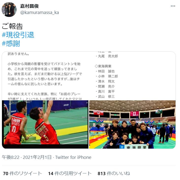 引退報告する嘉村昌俊さん