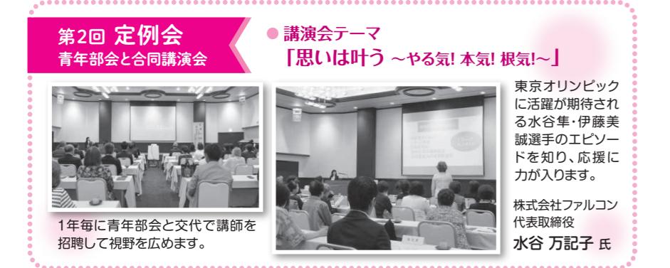 万記子さんの講演会