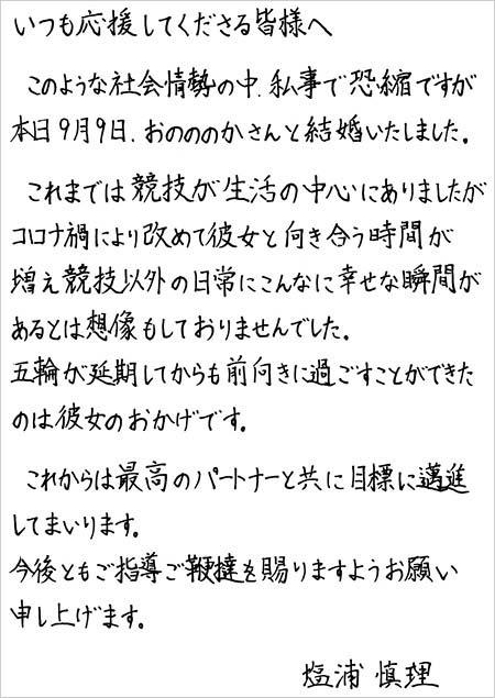 塩歌慎理結婚コメント