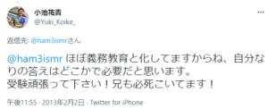 小池裕貴Twitter