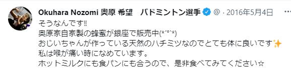 奥原希望Twitter