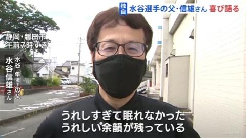 東京オリンピック後の水谷信雄さん