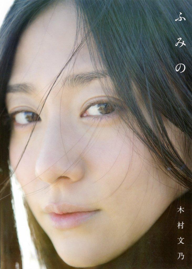 木村文乃さんのファースト写真集