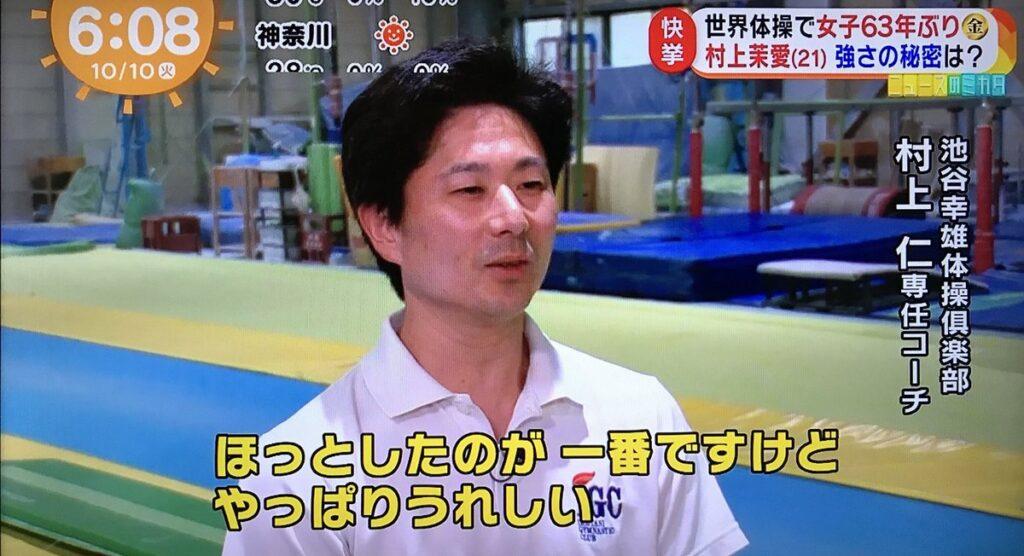 村上茉愛さんのお父さん