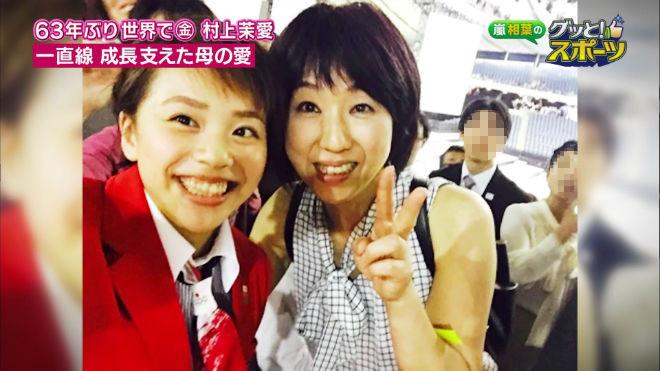 村上茉愛さんと母・英子さん