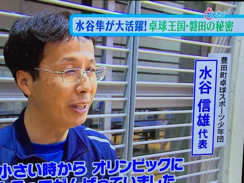 水谷隼さんの父・信雄さん