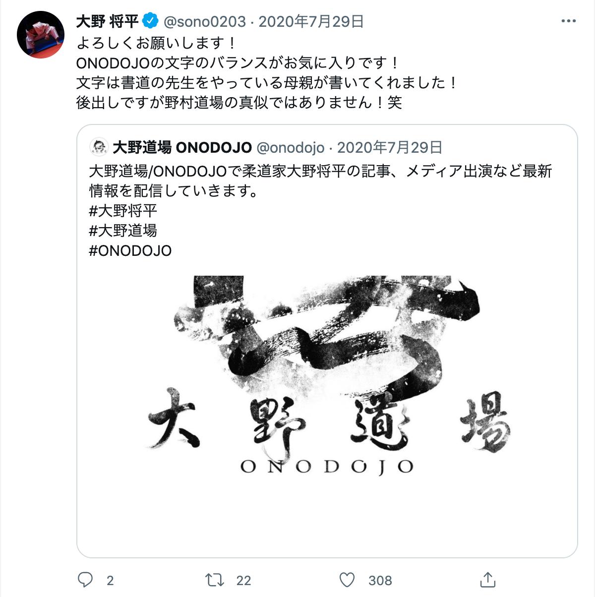 大野将平さんのTwitter
