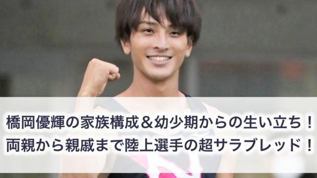橋岡優輝の家族構成や生い立ち