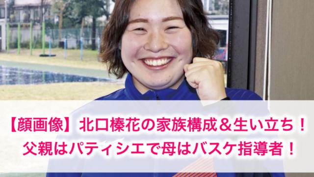 北口榛花の家族構成と生い立ち経歴