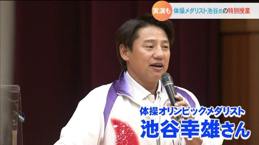 池谷幸雄さん