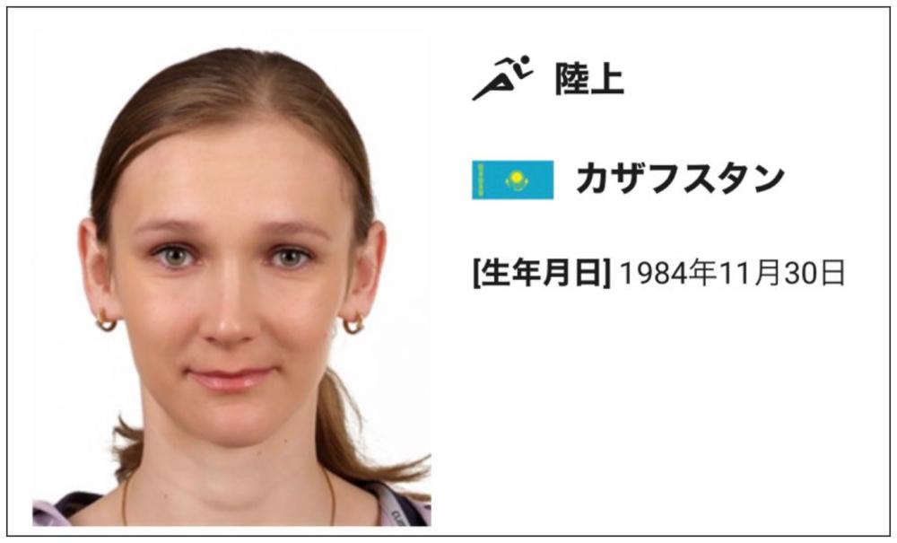 オリガ・ルイパコワ