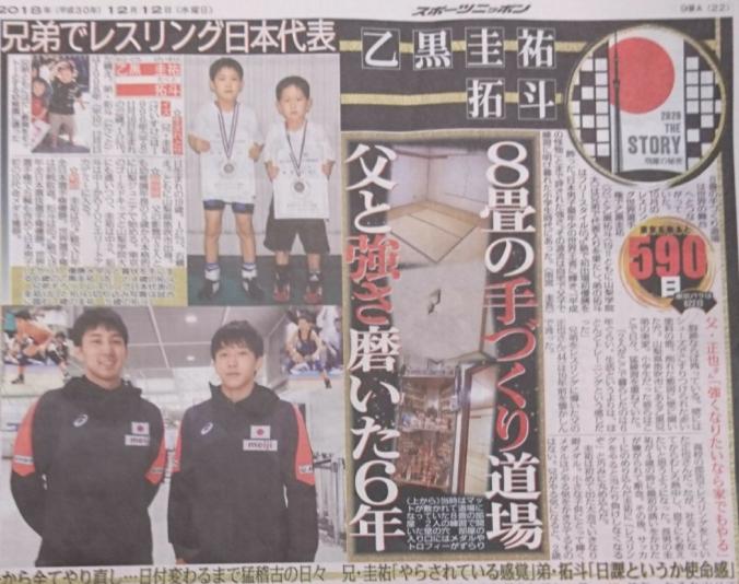 乙黒拓斗のスポニチ記事