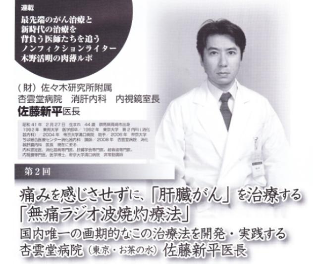 佐藤新平医師