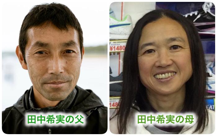 田中希実の両親