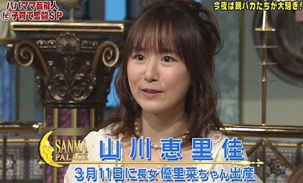 2010年ころの山川恵里佳さん