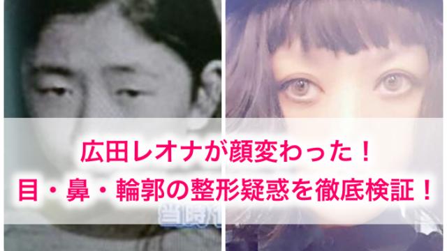 顔変わった整形疑惑のある広田レオナ