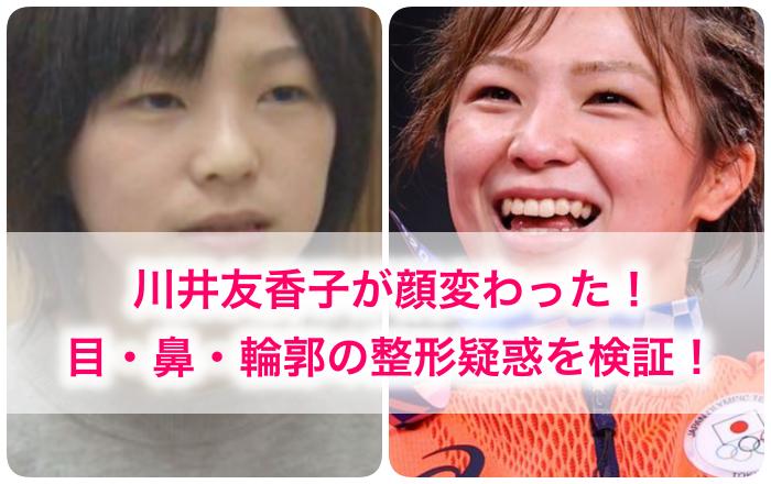 顔変わった整形疑惑のある川井友香子