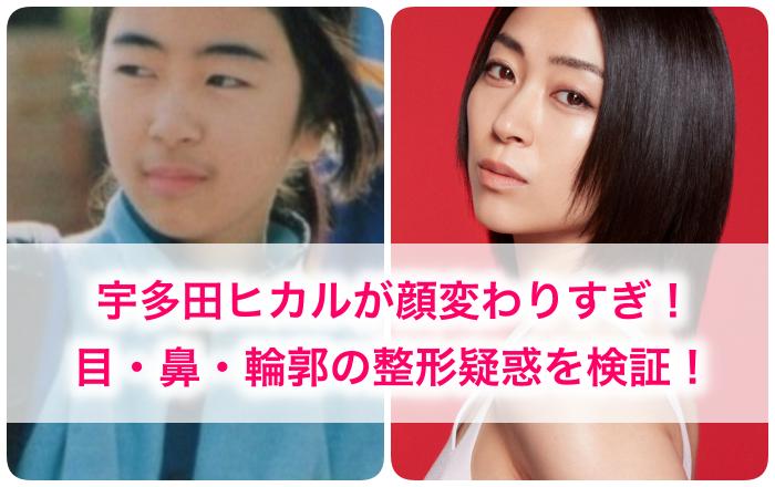 顔変わった整形疑惑のある宇多田ヒカル