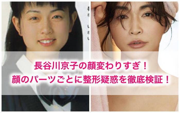顔変わった整形疑惑のある長谷川京子
